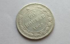 Серебро! 20 Копеек 1923 год Рсфср 24