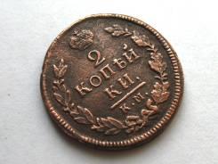 Качество! Редкий Год! 2 Копейки 1816 год (КМ АМ) Александр 1 Россия 24