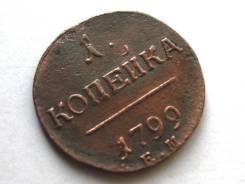 Павел Первый! 1 Копейка 1799 год (ЕМ) Россия 24
