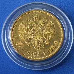 Золотая монета 5 рублей Николай II 1898 АГ ! 4.3 900 ! Низкая Цена !