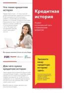 Помощь в оформление документов, для получения займов до 30000 руб