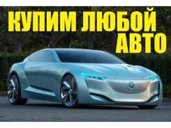 Выкуп авто в Приморском крае.