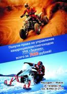 Обучение на квадроцикл/снегоход