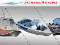 Лодки wellboat, windboat, салют.
