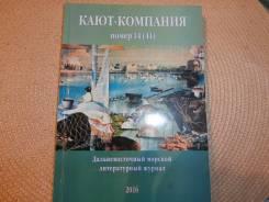 Кают-компания. Дальневосточный морской литературный журнал