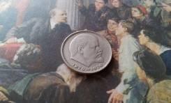 1 рубль СССР 1970 г. Сто лет со дня Рождения В. И. Ленина.