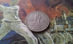 СССР. 1 рубль 1965 года. XX лет великой Победы.