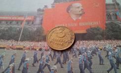 Средние Советы. 3 копейки 1946 года.