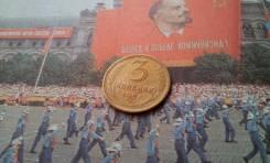 Средние Советы. 3 копейки 1957 года.