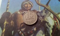 СССР. 15 копеек 1977 года.