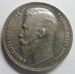 1 рубль 1907 года. Серебро. Отличная! Под заказ!
