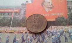 СССР. 5 копеек 1961 года.