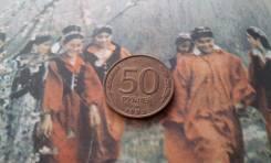 РФ. Немагнитные 50 рублей 1993 года. ЛМД.