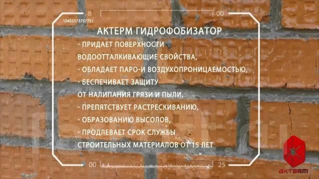Гидрофобизатор Актерм 1л (концентрат 1:4)
