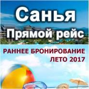 Санья. Пляжный отдых. Хайнань! Туры на лето 2017 из Хабаровска!