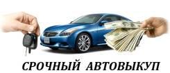 Срочный автовыкуп