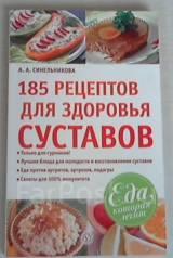 А. Синельникова 185 рецептов для здоровья суставов. Еда, которая лечит