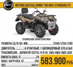 Baltmotors Jumbo 700. исправен, есть птс, без пробега