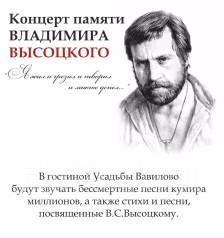 Концерт памяти Владимира Высоцкого