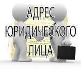 Юридический фактический адрес ООО в Хабаровске. Регистрация ООО Ип