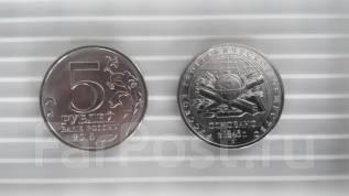 Монета 5 рублей РГО 2015г.
