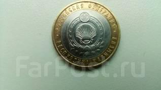 10 рублей Республика Калмыкия. Биметалл.
