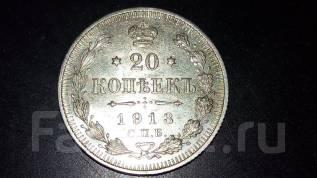 """20 копеек 1913 года (Николай II, серебро, буквы """"СПБ ВС"""" состояние AU"""