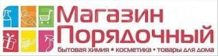 Продавец-консультант. Продавец-консультант во Владивостоке. ИП Пойс НФ . Проспект Океанский 90