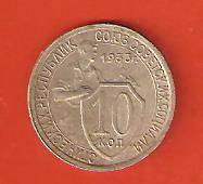 10 копеек 1933 г. СССР. Хорошая.