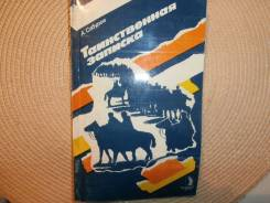 А. Сабуров. Таинственная записка.1990
