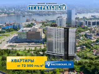 """Квартиры формата Smart в жилом комплексе """"Театральный"""""""