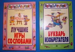 Книги для развития ребенка