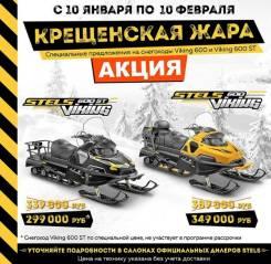 Снегоходы Stels Viking 600 со Скидкой в Комсомольске!