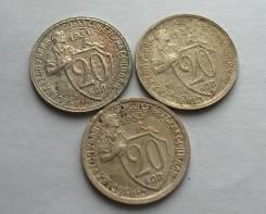 Щитовики! 20 Копеек 1931, 1932, 1933 год СССР 24