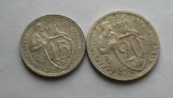 Щитовики! 15 и 20 Копеек 1931 год СССР 24