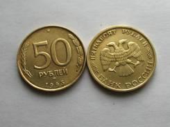 50 Рублей ММД и ЛМД 1993 год Россия 24