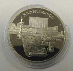 """5 рублей 1990 год """"Матенадаран"""". Пруф."""