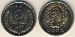 5 копеек 1965 год. Под заказ из Уссурийска
