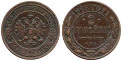 2 копейки 1896 год.