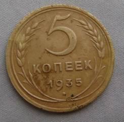 5 копеек 1935г. старый тип.