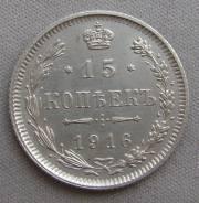Николай II 15 копеек 1916 г. Осака