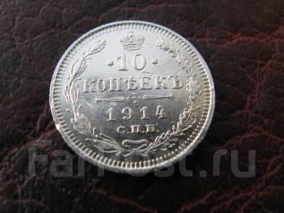 10 копеек 1914 г. Николай II Серебро