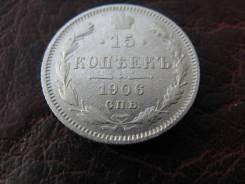 15 копеек 1906г. Николай II Серебро