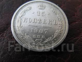 15 копеек 1907г. Николай II Серебро