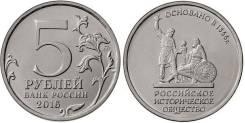 5 рублей 2016 года 150 ЛЕТ Историческому Обществу (РИО)