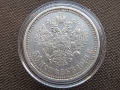 50 копеек 1913 г. (ВС). Николай II Серебро+капсула