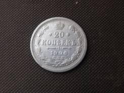 20 коп. 1906 г. Николай II. Серебро