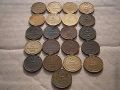 21 шт. двухкопеечников ранних и поздних советов, от 1931 до 1991 гг.