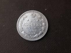 20 коп. 1909, г. С. П. Б. Э. Б., Николай II., Серебро
