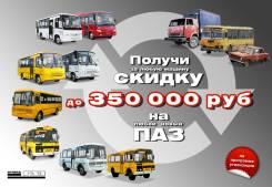 ПАЗ 32054. Автобус , 23-38 мест, 38 мест